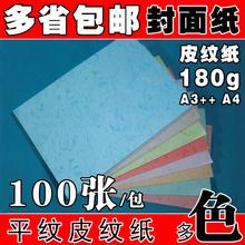 Больше поста провинции 180 грамм A4 A3++ самолет растяжки бумага 100 загружен порядок печать пергамент знак книга копия передняя крышка бумага