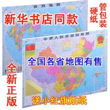 2017 полный год новое издание китай карта мира фильм водонепроницаемый флип-чарт каждый провинция карта офис комната декоративный наклейки для стен живопись