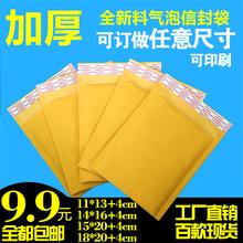 11*13+4(100 только ) бесплатная доставка пузырь конверт желтый скот пергамент конверт срочная доставка ударопрочный крафт пузырь мешок