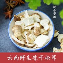 Принимать западный поле дикий замораживать сухой свободный пушистый сухой товары юньнань специальный свойство дикий бактерии свободный пушистый бактерии гриб сухой лист уровень экспорта 20g