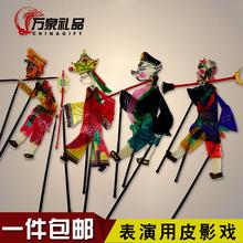 Кожа тень играть установите группа операционная поляк реквизит китайский ветер характеристика ручной работы искусство из продуктов страна подарок отвезти старый иностранных
