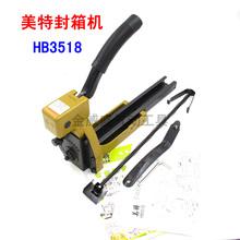 Оригинал специальный Meite HB3518 вручную печать коробка машинально печать коробка мастер коробка печать коробка машинально