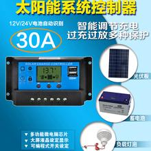 Бесплатная доставка 12V/24V30A солнечной энергии контролер батарея зарядное устройство контролер USB экспорт 3A зарядки мобильных телефонов