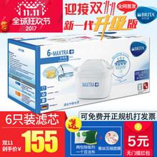 Немецкий оригинал brita фильтр синий однако мораль фильтр водоочиститель горшок фильтрация чайник второе поколение Maxtra фильтр 6 единиц оборудования