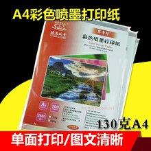 Цвет спрей бумага струйная печать бумага штейн 130 грамм A4 моно,парный поверхность A3 эффект рисунок фото реклама бумага 100 чжан