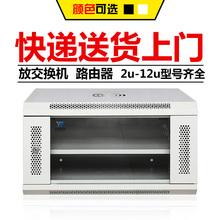 6u шкафы настенный стена кабинет слабый электричество монитор сеть платить изменение шасси маршрутизация устройство свет хорошо кот чистый белая дверь цвет 2u9u12