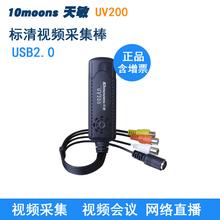 День умный UV200 видео коллекция коллекция палка моделирование AV/S терминал подключать цифровой приставка монитор видео поддерживать win8