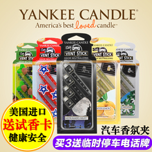 Yankee Candle автомобиль поднимать база аромат свеча сша на импорт ароматерапия автомобиль нагрузка на выходе духи клип