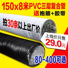 150mm сгущаться PVC фольга комплекс трубка протяжение шланг свежий ветер машинально строка ветер трубка в центр кондиционер вентиляция пробки почта