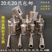 681012-45MM бутик алмаз песок стекло отверстие пила / мрамор керамика керамическая плитка полый пробить дрель