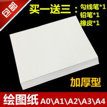 Бесплатная доставка A3 бескаркасный привлечь бумага A2 марк карандаш бумага A1 живопись рисунок пустой A4 инжиниринг картография бумага белый рис бумага
