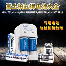 Бить стоять получить mini7s/8/25/50s/70/90/ интерес странный довольно /W300 специальные батареи CR2/5 батареи