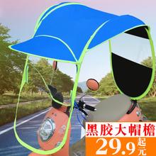 Электромобиль мотоцикл крышка навес пушистый противо-дождевой лето солнцезащитный крем зонтик аккумуляторная батарея велосипед прозрачный ветер крышка зонт