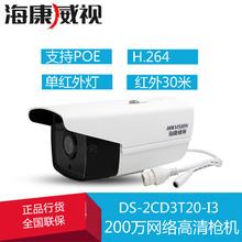 Море мир престиж внимание DS-2CD3T20-I3 200 десять тысяч трубка тип инфракрасный hd сеть монитор камеры подлинный