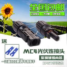 Солнечной энергии аккумулятор модель MC4 разъем мужчина и женщина соединитель группа проверять подлинность свет вольт разъем MC4 водонепроницаемый соединитель