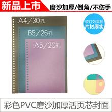 PVC наряд порядок передняя крышка больше отверстие перфоратор 30 отверстие A4 26 отверстие B5 цвет скраб печать кожа 20 отверстие с отрывными листами ядро оболочка