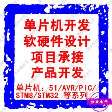 Монолитный машинально дизайн фиксированный поколение сделать компилировать путешествие 51 AVR PIC STM8 STM32 C язык речь схема модель глаз аутсорсинг