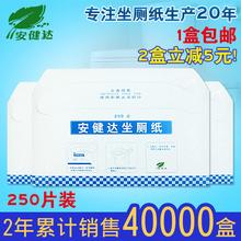 Сейф здоровый достигать растворить вода модель бактерии одноразовые сиденье для унитаза бумага сидеть туалет бумага подушка бумага мелкий бумага 250 пакет