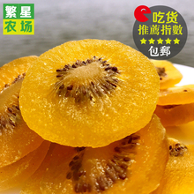 Звезды ферма киви желтый желтое сердце странный фрукты лист оригинал киви сухой 500g бесплатная доставка нет добавить в