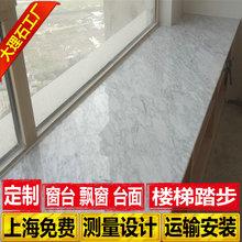 Природный искусственный мрамор окно тайвань эркер балкон искусственный мрамор bp столовая гора лестница выйдя мрамор лесоматериалы