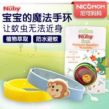 Сша nuby репеллент браслет комар ребенок комар насекомое браслет ребенок на открытом воздухе ребенок силикагель анти - наводнение укусить укусить