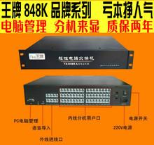 Король карты путешествие электрический контроль слова платить изменение машинально 848K 4 продвижение 48 из 24 32 40 8 продвижение 48 из PC компьютер трубка причина