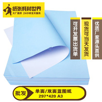 Drawingwhite paper from the best taobao agent yoycart flat double sided blue double sided blueprint paper a3a4 digital ink jet laser engineering malvernweather Image collections
