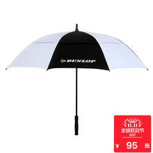 Гольф зонт dunlop гольф зонт double-layer assembly зонт автоматическая ветролом солнцезащитный крем