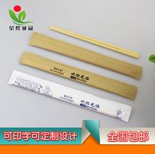 Одноразовые палочки для еды 100 двойной независимый бумажная упаковка палочки для еды природный бамбук палочки для еды быстро еда магазин палочки для еды может печать может печать LOGO