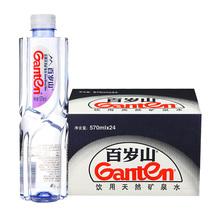 Сто лет гора мое весна вода 570ml*24 бутылка / коробка чистый вода напиток потребление воды природный здоровье
