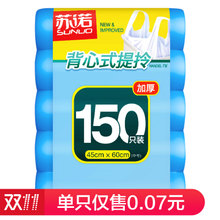 【 ежедневно сто товары 】 провинция сучжоу обещание сгущаться мешки для мусора жилет портативный среда 45cm*60cm(150 только установлен )
