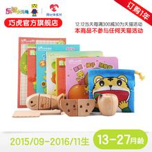 Официальные позитивные издание тигр обучения в раннем возрасте музыка мудрость маленький день земля 1 год порядок ребенок головоломка игрушка установите 13-27 месяц возраст