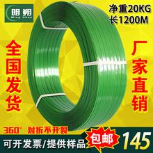 Следующий Новолуние - бесплатная доставка биллинг PET пластик упаковочные ленты 1608 спецификация чистый 20kg безбумажный зеленое сердце цвет пластика пакет группа