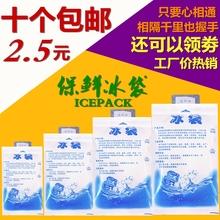 Вода мешок льда 200400ml лед пакет мешок льда сохранение холодный тибет фрукты вода свойство еда срочная доставка перевернутый комплекс холодный применять бесплатная доставка