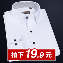 Осень и зима белая рубашка мужской теплый длинный рукав облегающий, южнокорейская версия утолщённый с дополнительным слоем пуха бизнес повседневный твердый рубашка дюймовый рубашка мужчина