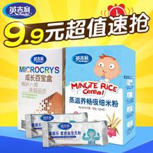 Английский благоприятный рисовая сторона ребенок вспомогательный еда ребенок рисовая сторона рисовых хлопьев ребенок кальций железо цинк выгода сырье юань-чао значение сочетание