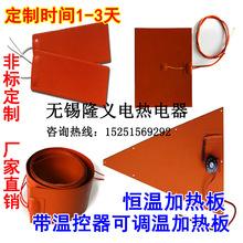 Кремний резина отопление доска / отопление лист / отопление доска / устройство силиконовый отопление лист / доска 3D печать горячей кровать