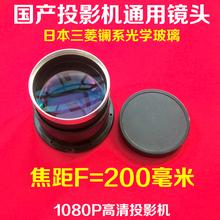 Сделано в китае LED проекция машинально hd объектив DIY hd проекция инструмент общий объектив F=200mm 5 лист линза
