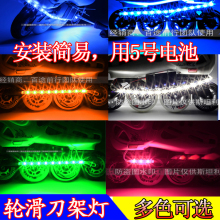 Катание на коньках обувной красочный башенка свет вспышка LED цвет огни переключатель коньки щетка улица свет скачки свет аксессуары