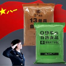Китай армия зерна 13 один солдаты самолично горячей еда жарить рис метр рис 09 один солдаты что еда рот зерна кемпинг на открытом воздухе сухой зерна