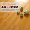 Товары от 中国木地板之都