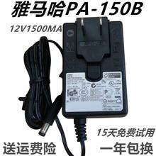 Оригинал yamaha электроорган PA-150B адаптер питания KB110 150 180 280 290 зарядное устройство