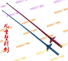 Забастовка меч устройство лесоматериалы ребенок маска для лица пластик обучение меч индукция меч защищать фартук ребенок защищать одежда почта