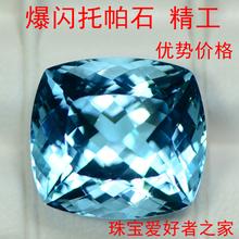 TPS03 уход носовой платок камень голый камень сдаваться поверхность цвет драгоценный камень ювелирные изделия любовь хорошо человек домой бог так аквамарин камень