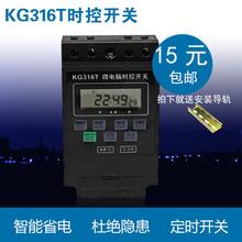 Бесплатная доставка микрокомпьютер время выключатель KG316T электронный таймер уличные время контролер синхронизация переключатель 220V