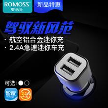 ROMOSS/ рим официальный AM12 мобильный телефон квартира бортовой устройство двойной USB экспорт зажигалку автомобиль заряжать 12W