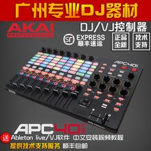 Элегантный хорошо Akai APC40MK2 MIDI контролер VJ контролер абсолютно новая качественная продукция лицензированный