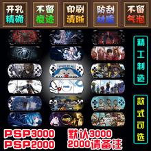 Разнообразие PSP3000PSP2000 наклейки боль паста боль аппарат для наклеек фольга анимация мультики игра цвет паста цветная пленка