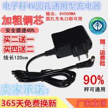 Электронный весы зарядное устройство 4v сложить сказать аккумулятор специальный 6v круглое отверстие универсальный линии электропередачи электроника зарядное устройство