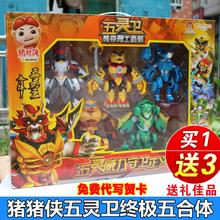Человек - свинья игрушка полный набор это пять дух охрана охрана человек пять дух запереть оборотень устройство наручные часы деформировать железо кулак тигр контроль дух охрана